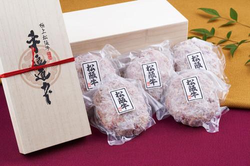 松阪牛100%ハンバーグ